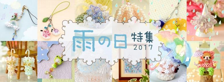 20170510_banner1200